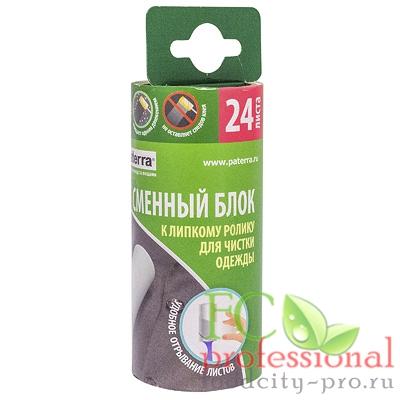 Для чистки одежды ролик     24 листа PATERRA сменный блок   ''ТР''   1/72